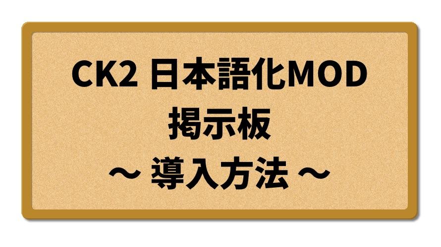 CK2日本語化MOD掲示板(導入方法)
