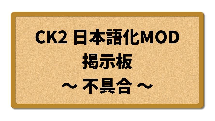CK2日本語化MOD掲示板(不具合)