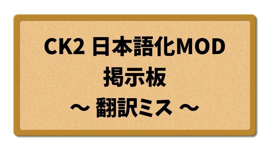 CK2日本語化MOD掲示板(翻訳ミス)