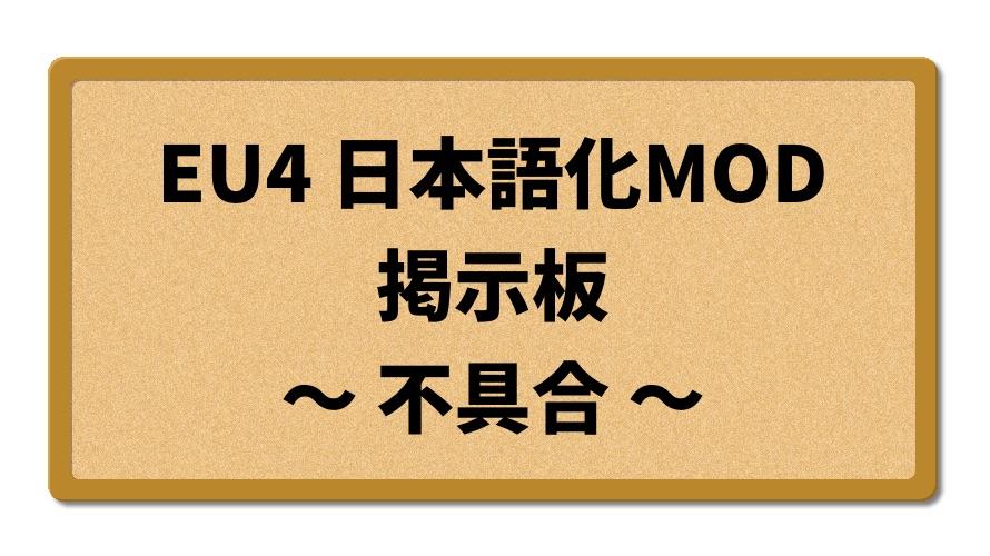 EU4日本語化MOD掲示板(不具合)