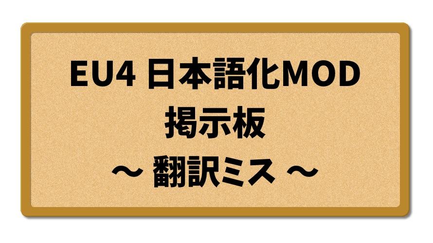 EU4日本語化MOD掲示板(翻訳ミス)