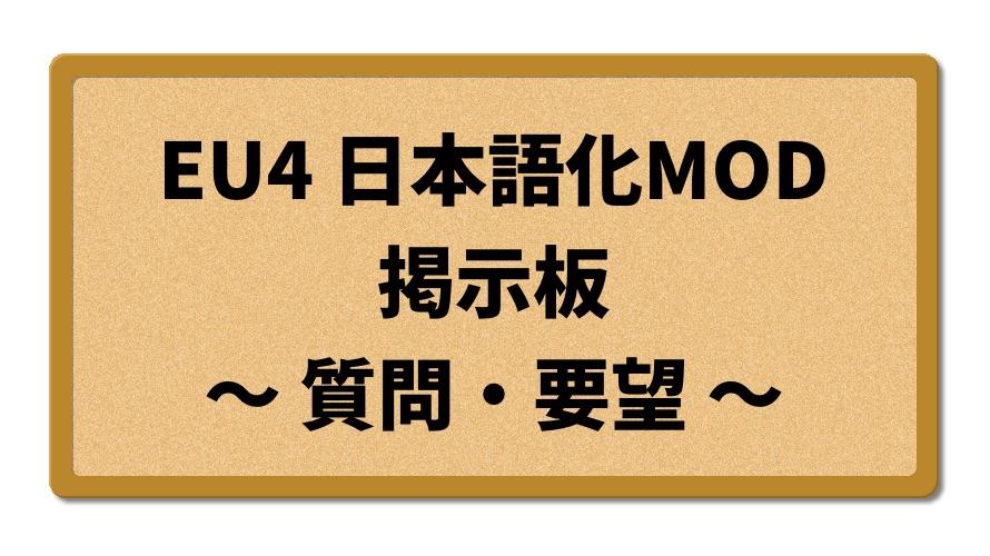 EU4日本語化MOD掲示板(質問・要望)