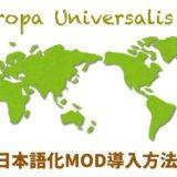 日本語化MOD インストーラー不具合