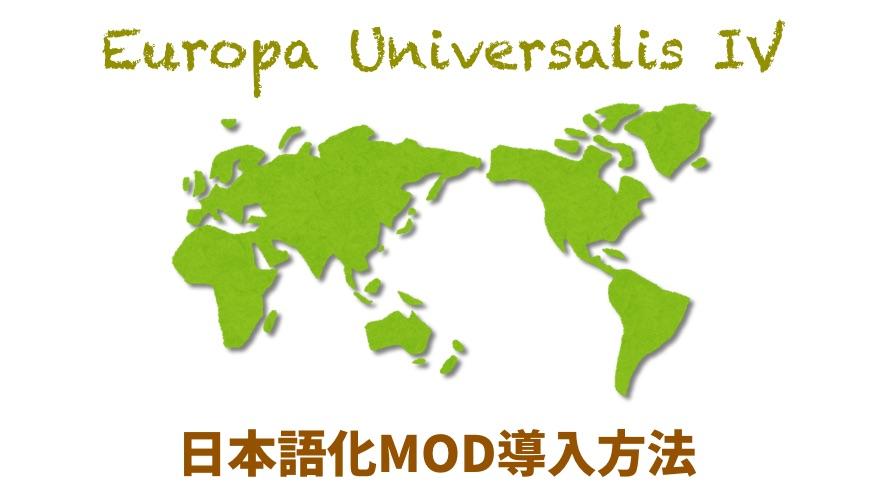 EU4日本語化MOD インストーラー不具合修正