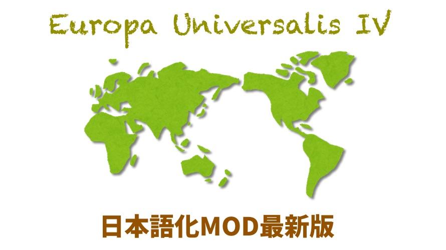 1.29対応 日本語化MOD アルファ版公開