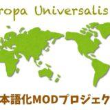 日本語化MOD 1.25対応版の配布終了予定