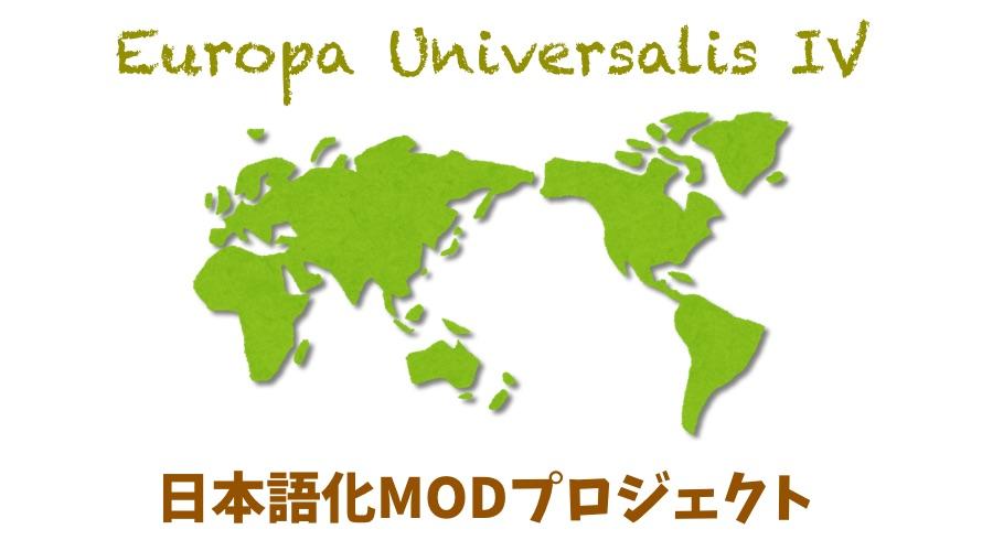 EU4日本語化MOD Paradox Forum公開のお知らせ
