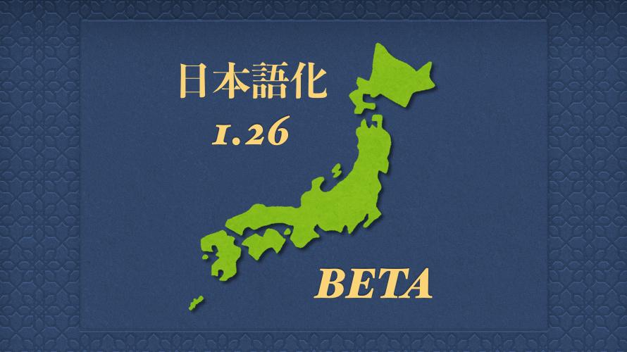 EU4日本語化MOD 1.26ベータ版公開