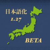 EU4日本語化MOD 1.27ベータ版公開