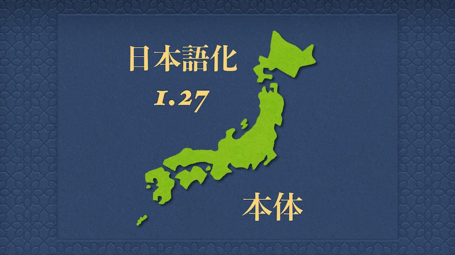 EU4日本語化MOD 1.27正式版公開