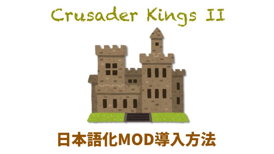 CK2日本語化MOD削除方法(Steam版)