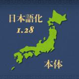 EU4日本語化MOD 1.28正式版公開