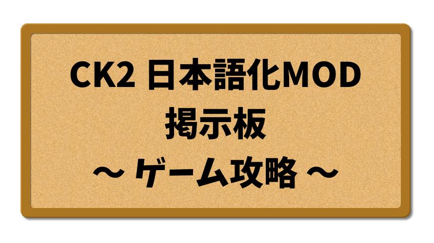 CK2日本語化MOD掲示板(ゲーム攻略)