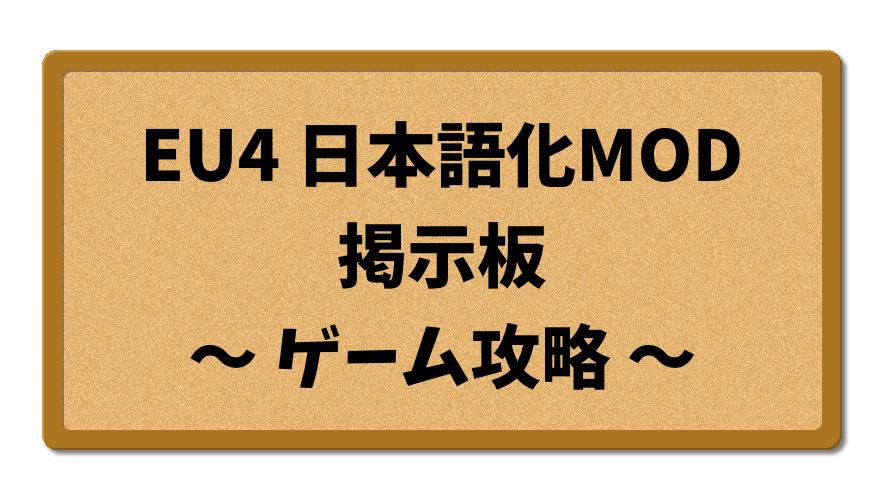 EU4日本語化MOD掲示板(ゲーム攻略)